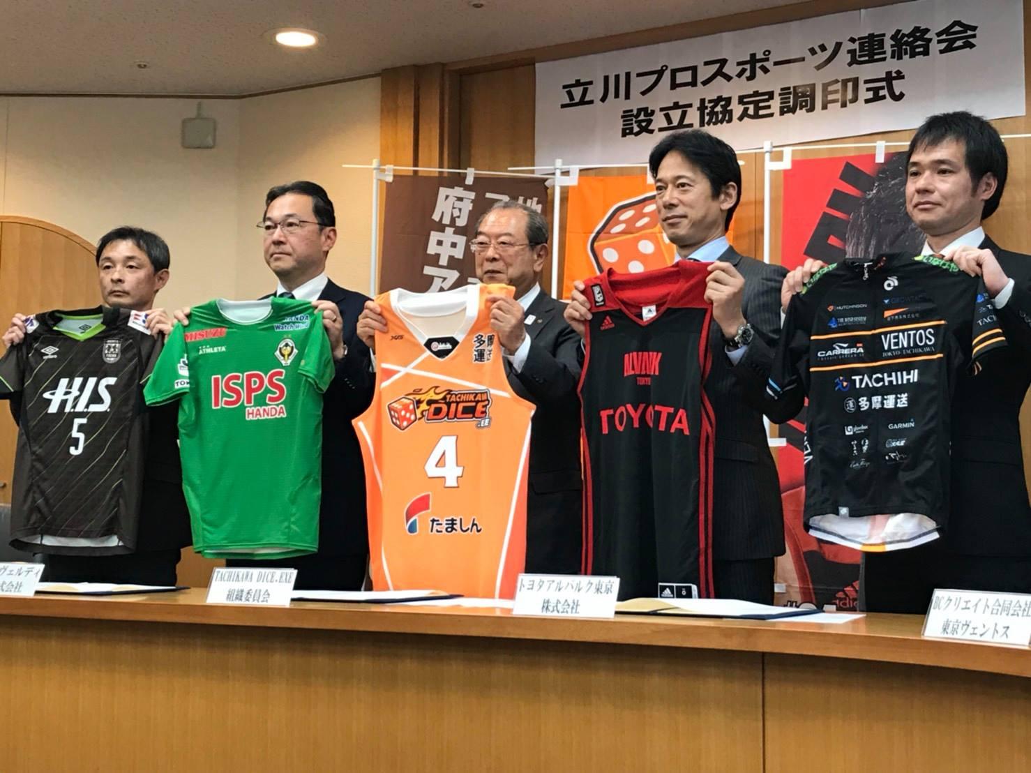 立川プロスポーツ連絡会 設立調印式
