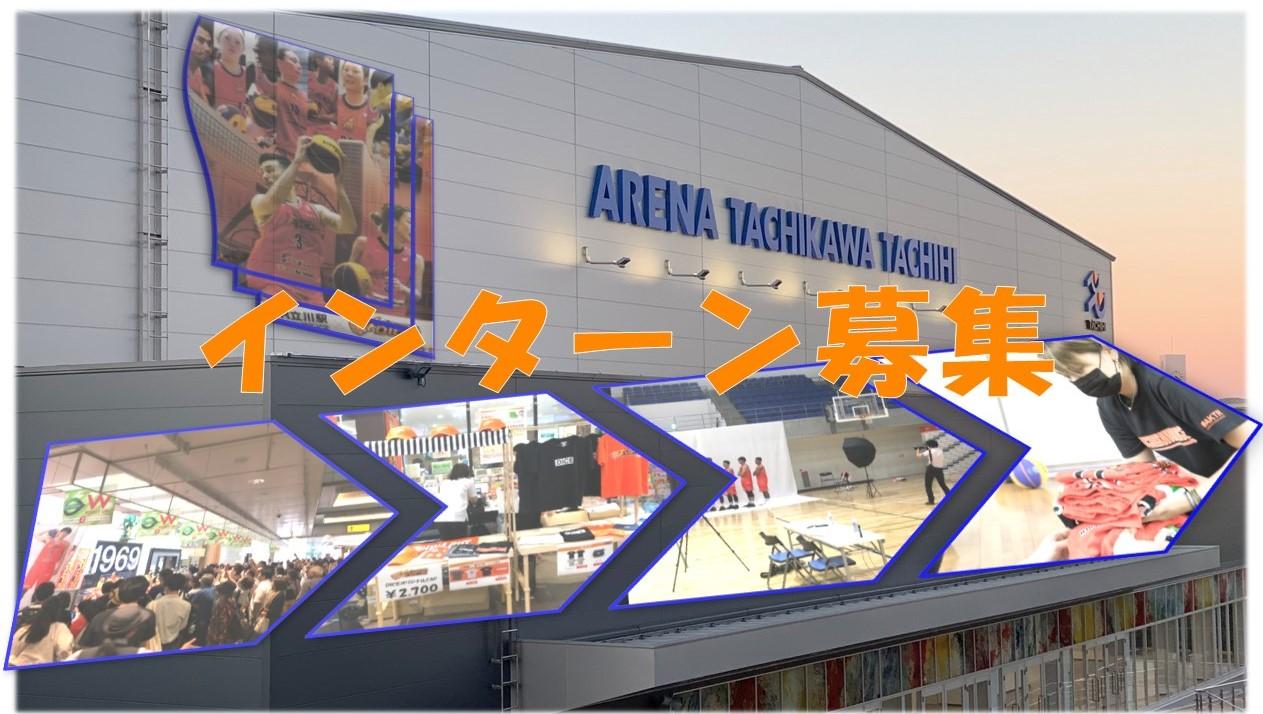 一般社団法人多摩スポーツクラブ・TACHIKAWA DICE インターン募集