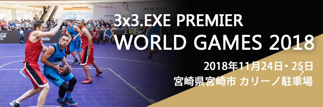 11月開催の 3×3.EXE PREMIER WORLD GAMES 宮崎 参戦!