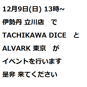TACHIKAWA DICEとALVARK東京がイベント 12月9日(日) 13時~ 伊勢丹立川店