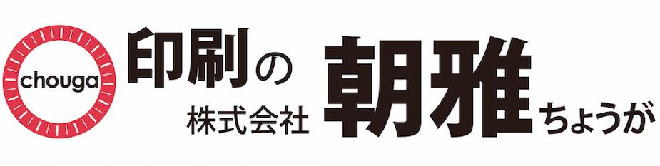 株式会社朝雅
