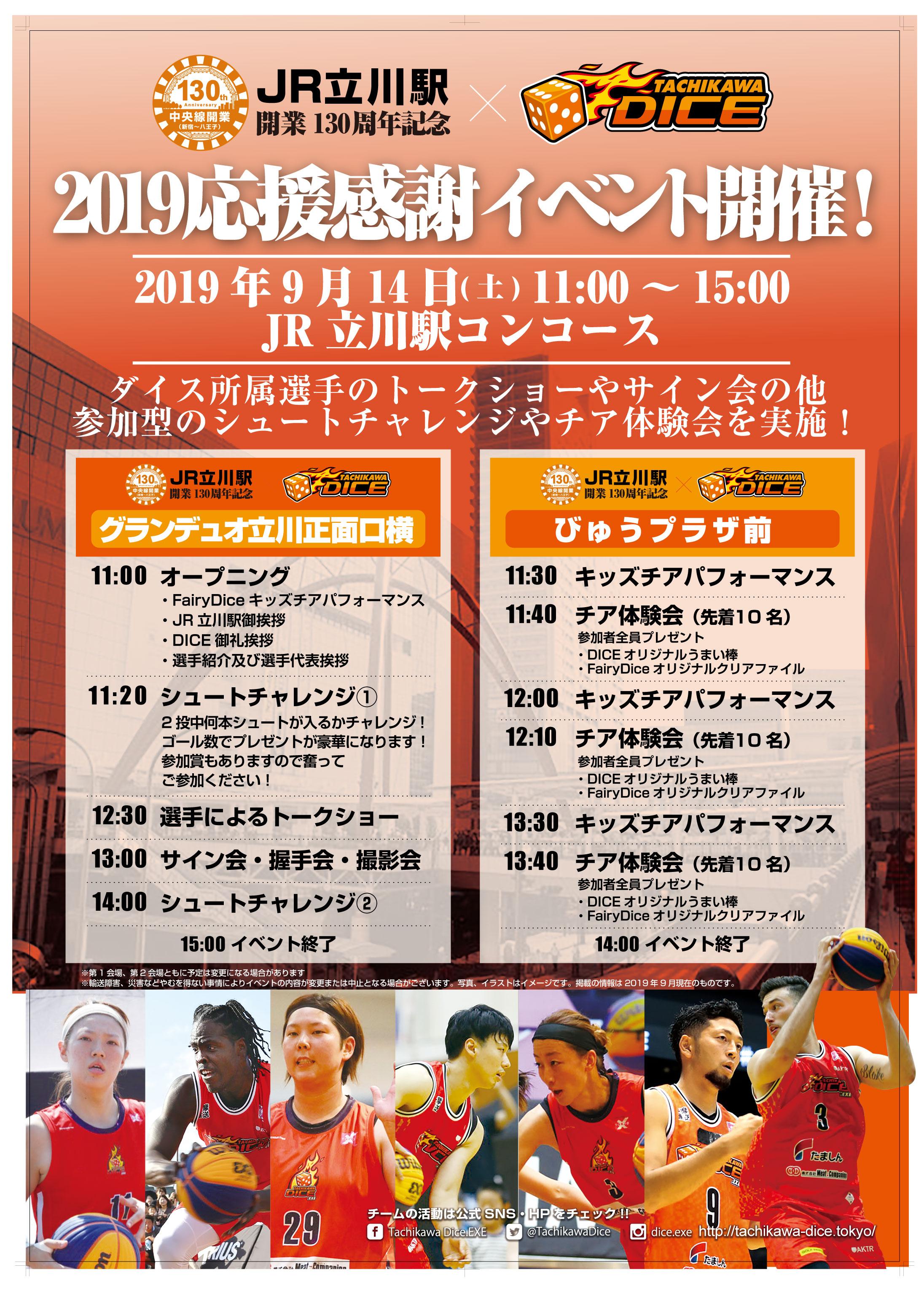JR立川駅✕TACHIKAWA DICE JR 立川駅開業130周年記念 TACHIKAWA DICE 2019応援感謝イベント