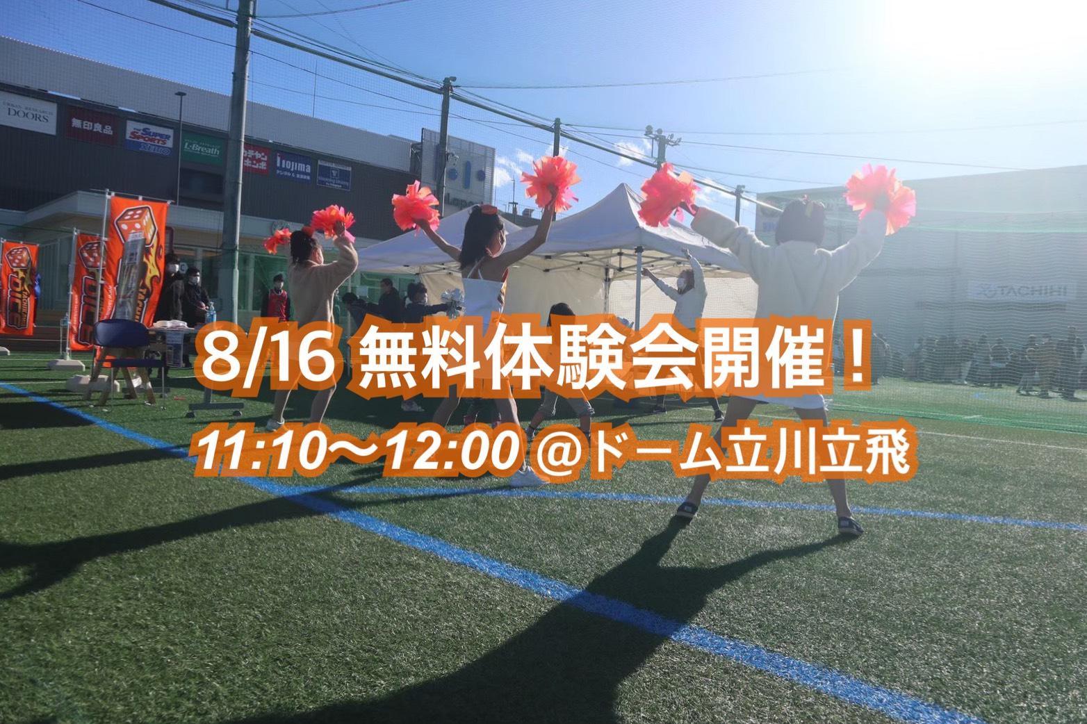 【2021年8月16日㈪】夏休みチアダンス体験会 in ドーム立川立飛