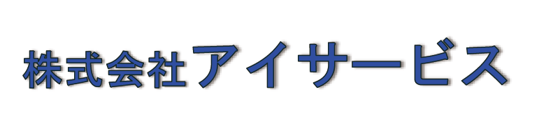 株式会社アイ・サービス