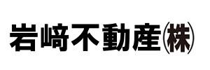 岩崎不動産(株)