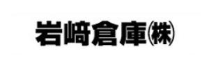 岩崎倉庫株式会社