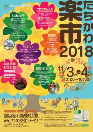 11月3日(土・祝)・4日(日) 楽市(国営昭和記念公園)に参加します!