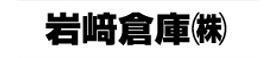 岩崎倉庫(株)