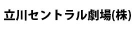 立川セントラル劇場(株)