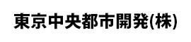 東京中央都市開発(株)