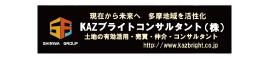KAZブライトコンサルタント(株)