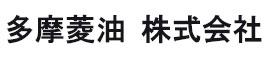 多摩菱油株式会社